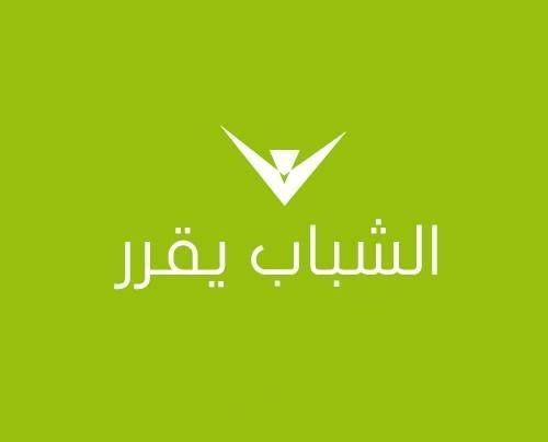 الشباب يقرر - Youth Decides